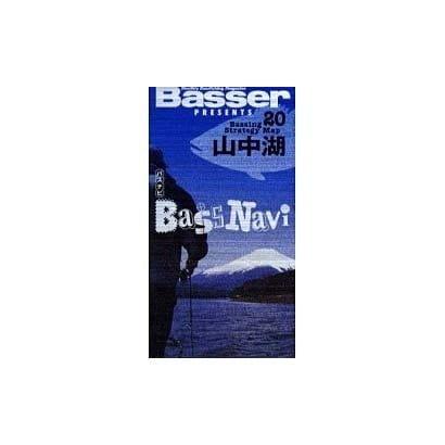 バスナビ 20-Basser PRESENTS [単行本]