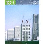 10+1〈No.46〉特集 宇宙建築、あるいはArchitectural Limits [全集叢書]