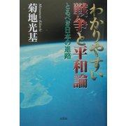 わかりやすい戦争と平和論―とるべき日本の進路 [単行本]