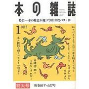 本の雑誌 343号 新巻鮭すっとび号 [全集叢書]