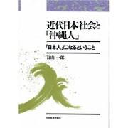 近代日本社会と沖縄人 OD版
