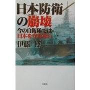日本防衛の崩壊―今の自衛隊では日本を守れない [単行本]