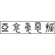 篆書体字典 [単行本]