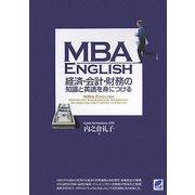 MBA ENGLISH 経済・会計・財務の知識と英語を身につける [単行本]