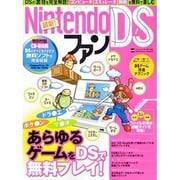 最新!NintendoDSファン-あらゆるゲームをDSで無料プレイ!(INFOREST MOOK PC・GIGA特別集中講座 249) [ムックその他]