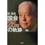 堀昌雄・国会25年の軌跡 [単行本]