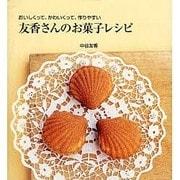 友香さんのお菓子レシピ-おいしくって、かわいくって、作りやすい(白夜ムック Vol. 266 白夜書房のレシピBOOK) [ムックその他]