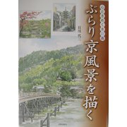 ぶらり京風景を描く―心ときめく水彩画 [単行本]
