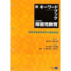 キーワードブック障害児教育―特別支援教育時代の基礎知識 改訂増補版 [単行本]