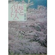 カラー版「桜と日本人」ノート [単行本]