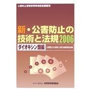 新・公害防止の技術と法規〈2006〉ダイオキシン類編 [単行本]