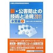 新・公害防止の技術と法規 水質編〈2011〉 [単行本]