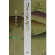 日本文化論入門 [単行本]