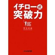 イチロー式突破力(ぶんか社文庫) [文庫]
