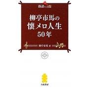 柳亭市馬の懐メロ人生50年(落語ファン倶楽部新書) [新書]