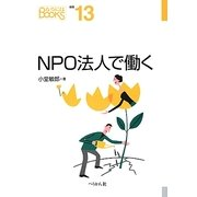 NPO法人で働く(なるにはBOOKS) [単行本]