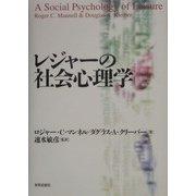 レジャーの社会心理学 [単行本]