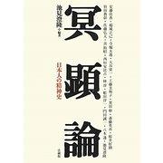 冥顕論―日本人の精神史 [単行本]