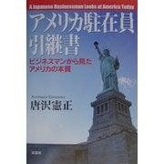 アメリカ駐在員引継書―ビジネスマンから見たアメリカの本質 [単行本]