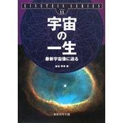 宇宙の一生―最新宇宙像に迫る(EINSTEIN SERIES〈volume11〉) [単行本]