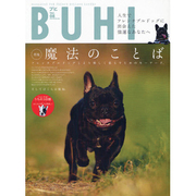 BUHI(ブヒ) Vol.8-MAGAZINE FOR FRENCH BULDOG LOVERS(OAK MOOK 242) [ムックその他]