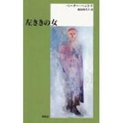 左ききの女(新しいドイツの文学シリーズ〈4〉) [単行本]