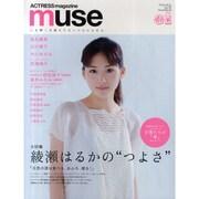 muse VOL.1-ACTRESSmagazine(OAK MOOK 381) [ムックその他]