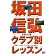 坂田信弘クラブ別レッスン ドライバー編[DVD]