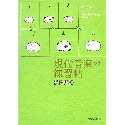 現代音楽の練習帖 [単行本]