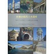 日本の近代土木遺産―現存する重要な土木構造物2000選 [単行本]
