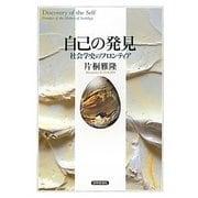 自己の発見―社会学史のフロンティア [単行本]