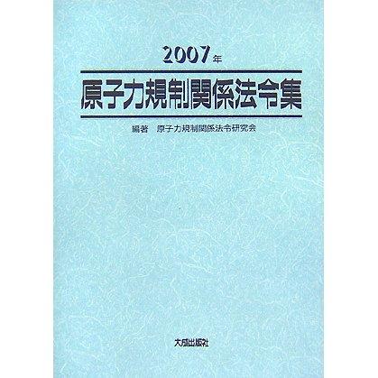原子力規制関係法令集〈2007年〉 [単行本]