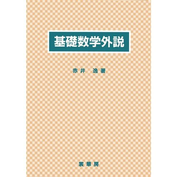 基礎数学外説 [単行本]