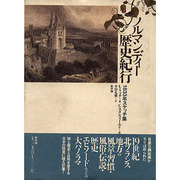 ノルマンディー歴史紀行―1833年スケッチ集