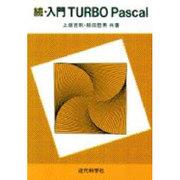 続・入門TURBO Pascal [単行本]