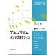 精選トピックス(アルゴリズムイントロダクション〈第3巻〉) [全集叢書]