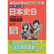 大学入試日本史Bの点数が面白いほどとれる問題演習 [単行本]
