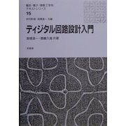 ディジタル回路設計入門(電気・電子・情報工学系テキストシリーズ〈15〉) [全集叢書]