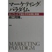マーケティング・パラダイム―キーワードで読むその本質と革新 [単行本]