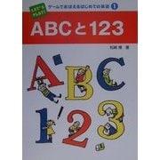 ゲームでおぼえるはじめての英語〈1〉ABCと123 [単行本]