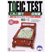 TOEIC TEST これ1冊で860点突破―単語・文法・リスニング・リーディング対策と模擬試験(アスカカルチャー) [単行本]