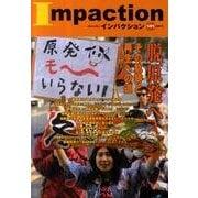 インパクション 181(2011) [単行本]