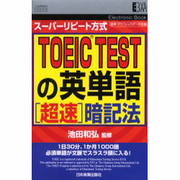 TOEIC TESTの英単語超速暗記法