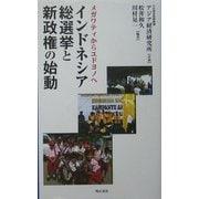 インドネシア総選挙と新政権の始動―メガワティからユドヨノへ [単行本]