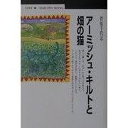 アーミッシュ・キルトと畑の猫(丸善ブックス) [全集叢書]