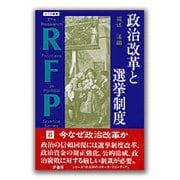 政治改革と選挙制度(RFP叢書〈8〉) [単行本]