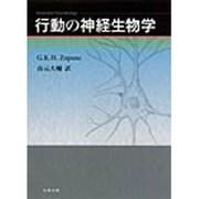 行動の神経生物学 [単行本]