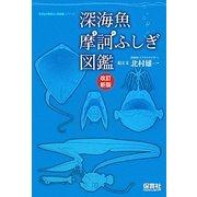 深海魚摩訶ふしぎ図鑑 第2版;改訂新版 [単行本]