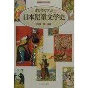 はじめて学ぶ日本児童文学史(シリーズ・日本の文学史〈1〉) [全集叢書]