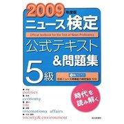 ニュース検定公式テキスト&問題集5級〈2009年度版〉 [単行本]